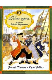 Дневник пирата: Записки Джейка Карпентера. - Платт, Ридделл