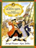 Платт, Ридделл - Дневник пирата: Записки Джейка Карпентера. обложка книги