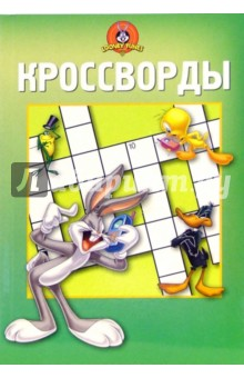 Сб. кроссв. и головоломок №10-06 (Луни Тунз)