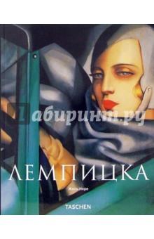 Лемпицка (1898-1980) - Жиль Нере
