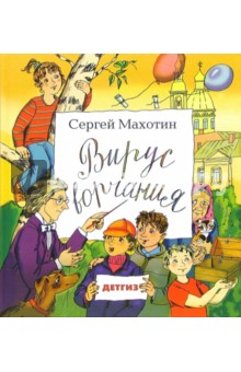Вирус ворчания - Сергей Махотин