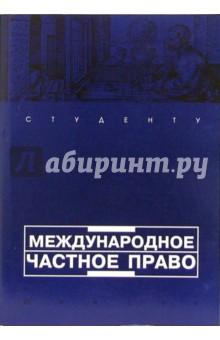 Международное частное право: Учебное пособие