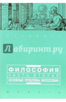 Философия. Часть 2: Основные проблемы философии: Учебное пособие для вузов - В.И. Кириллов