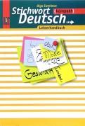 Ольга Зверлова: Немецкий язык: книга для учителя к уч.