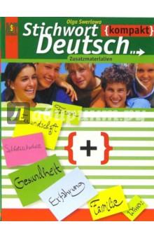 Немецкий язык: дополнительные материалы к учебнику немецкого языка для 10-11 классов - Ольга Зверлова