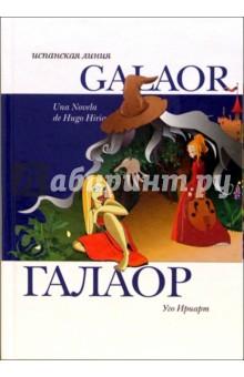 Галаор - Уго Ириарт