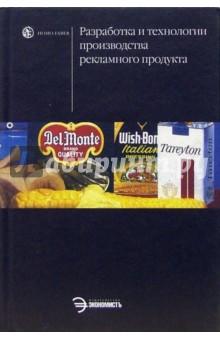 Разработка и технологии производства рекламного продукта: Учебник - Лариса Дмитриева
