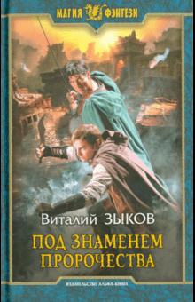 Виталий Зыков: Под знаменем пророчества