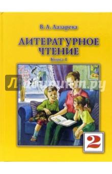 Литературное чтение. Учебник для 2-го класса. В 2-х книгах. Книга 1. - Валерия Лазарева