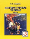 Валерия Лазарева: Литературное чтение. Учебник для 3-го класса. В 2-х книгах. Книга 1