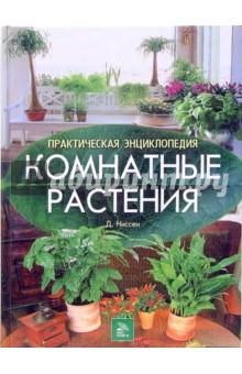 Комнатные растения. Практическая энциклопедия