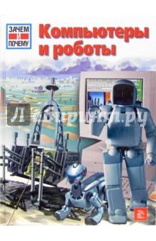 Компьютеры и роботы - Петер Клаузен