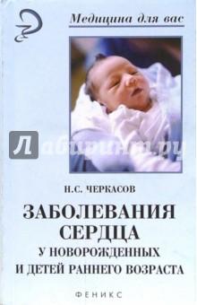 Заболевание сердца у новорожденных и детей раннего возр - Николай Черкасов