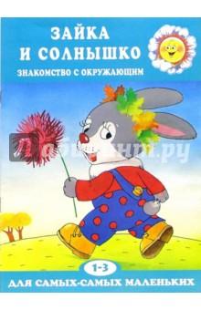 Зайка и солнышко. 1-3 года - Любовь Павлова