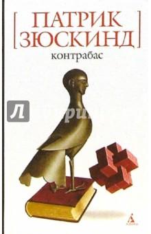 Контрабас: пьеса, повесть, рассказы - Патрик Зюскинд