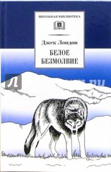Белое безмолвие - Джек Лондон