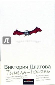 Тингль-Тангль: Роман - Виктория Платова
