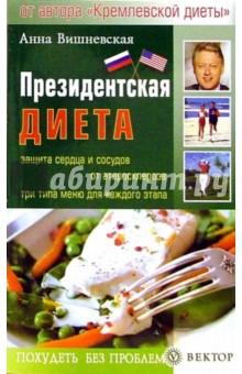 Президентская диета доктора агатстона с меню на неделю 1 фазы и.