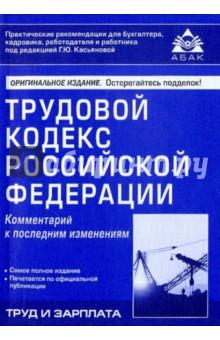 Трудовой кодекс Российской Федерации: Комментарий к последним изменениям
