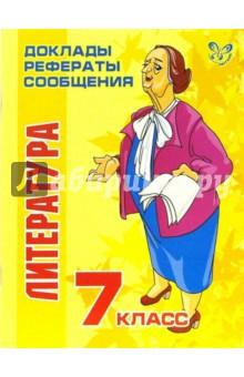 Литература. 7 класс - Татьяна Андреева