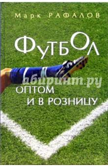Футбол оптом и в розницу - Марк Рафалов