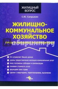 Жилищно-коммунальное хозяйство. Права и обязанности потребителей - Сергей Сапрыкин
