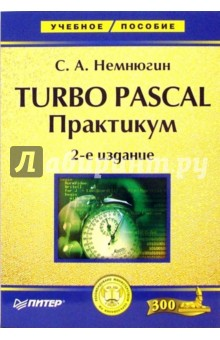 Turbo Pascal: Практикум - Сергей Немнюгин