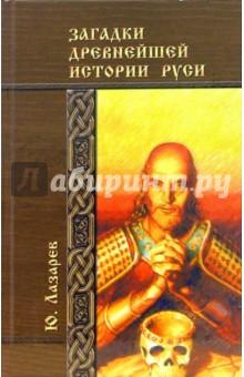 Загадки древнейшей истории Руси