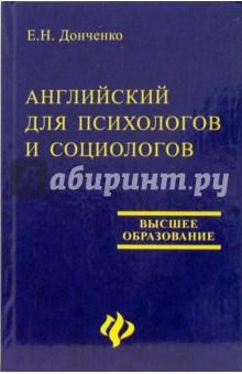 Английский для психологов и социологов - Елена Донченко