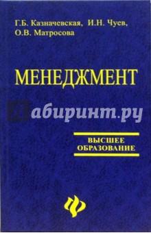 Менеджмент: учебное пособие для студентов вузов - Галина Казначевская