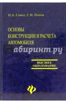 Основы конструкции и расчета автомобиля - Попов, Сокол