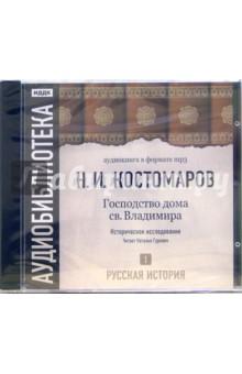 Русская история. Господство дома св. Владимира. Том 1 (CD-ROM, MP3)