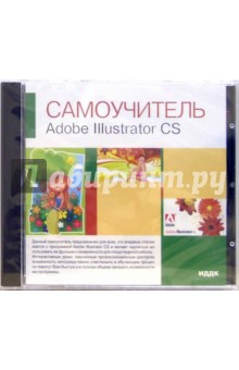Adobe IIIustrator CS (CD-ROM)