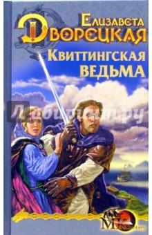 Квиттингская ведьма - Елизавета Дворецкая