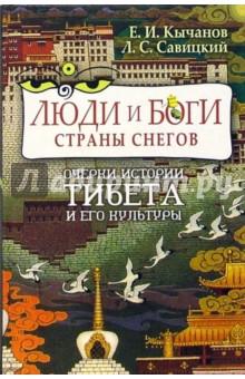 Люди и боги Страны снегов. Очерки истории Тибета и его культуры - Кычанов, Савицкий