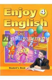 гдз по enjoy english 5