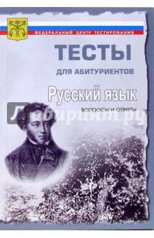 Русский язык. Вопросы и ответы централизованного (абитуриентского) тестирования