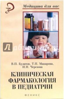 Клиническая фармакология в педиатрии. Учебное пособие - Булатов, Макарова, Черезова
