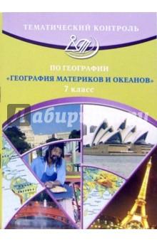 Тематический контроль по географии География материков и океанов. 7 класс - Светлана Дюкова
