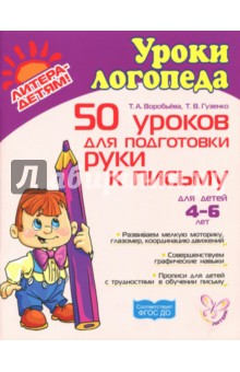 Купить Воробьева, Гузенко: 50 уроков для подготовки руки к письму ISBN: 978-5-94455-632-5