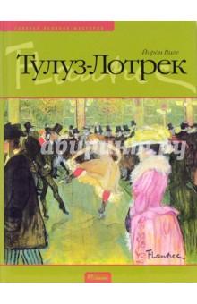Тулуз-Лотрек - Йорди Виге