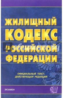 Жилищный кодекс Российской Федерации. 2007 год