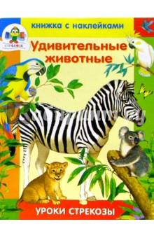 Удивительные животные - И. Попова