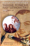 Никита Филатов: Тайные розыски, или Шпионство. Правдивое жизнеописание офицера Фаддея Венедиктовича Булгарина