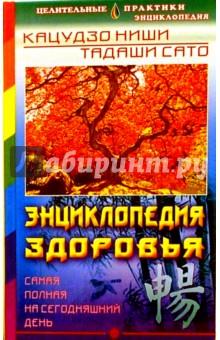 Энциклопедия здоровья - Ниши, Сато