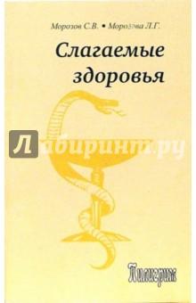 Слагаемые здоровья - Морозов, Морозова