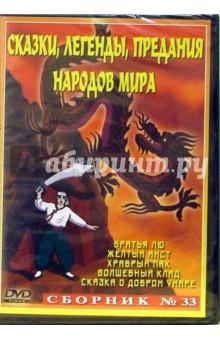 Сборник мультфильмов №33 Сказки, легенды, предания народов мира