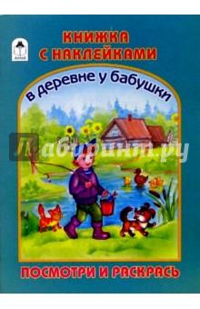 Раскраска с наклейками: В деревне у бабушки