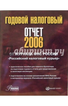 Годовой налоговый отчет - 2006