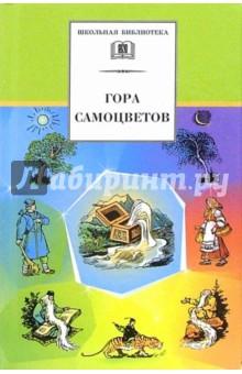 Гора самоцветов: Сказки народов России в пересказе М.Булатова
